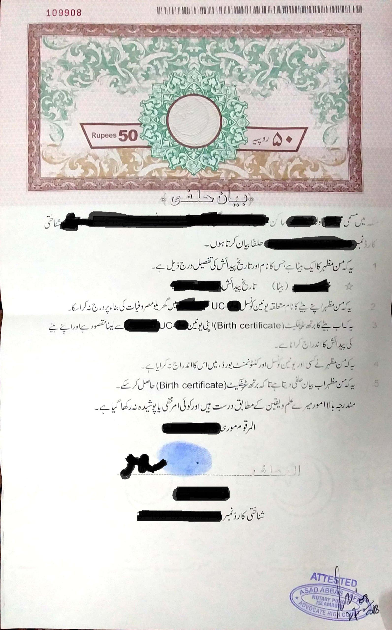 Union Council Birth Certificate